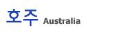 호주 Australia