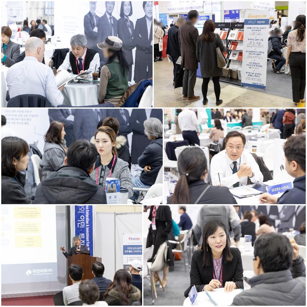 해외이민박람회