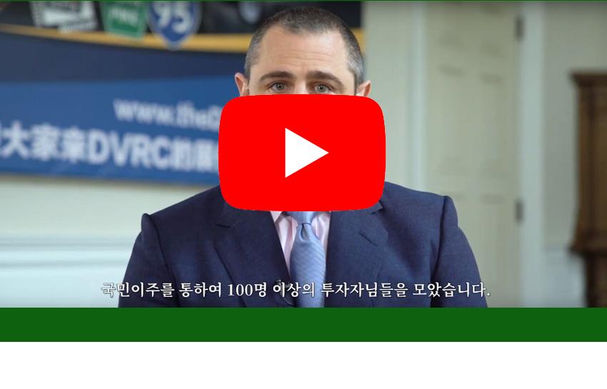 6월 PTC 미국투자이민 승인 동영상