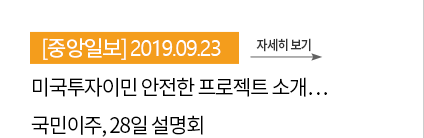 9.23 중앙일보 이슈