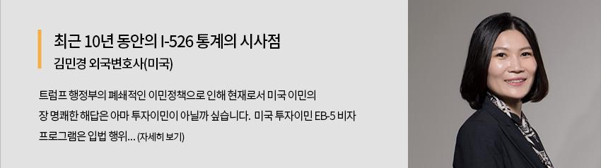 김민경 외국변호사 칼럼